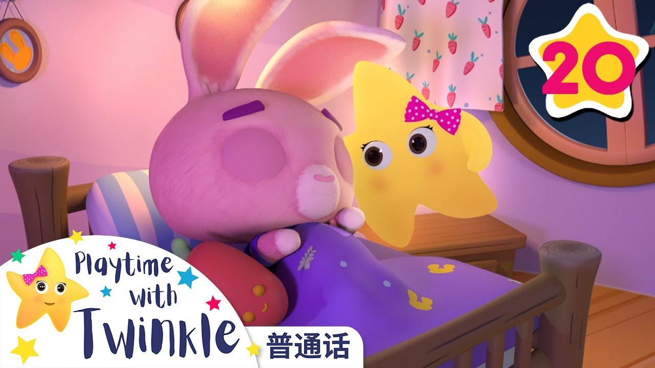 小星星Twinkle入睡时间 - Baby Star - Time for Bed | Learn Chinese | 卡通动画 | Playtime with Twinkle