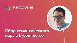 Сбор семантического ядра в E-commerce
