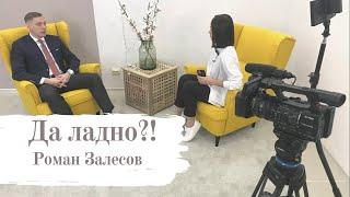 Роман Залесов Педантичность достоинство или недостаток