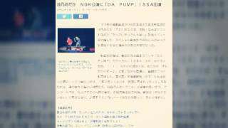 池乃めだか NGK公演に「DA PUMP」ISSA出演 スポニチアネッ...