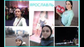 Я В ЯРОСЛАВЛЕ//ГУЛЯЮ//КОНЦЕРТ//МЕЧТА СБЫЛАСЬ//влог