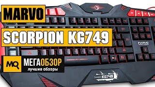 Marvo Scorpion KG749 обзор клавиатуры