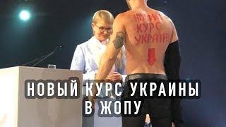 Новый курс Украины в ж*пу