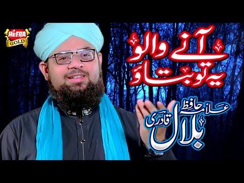 Allama Hafiz Bilal Qadri - Anay Walo Yeh toh Btoe - New Naat 2018 - Heera Gold
