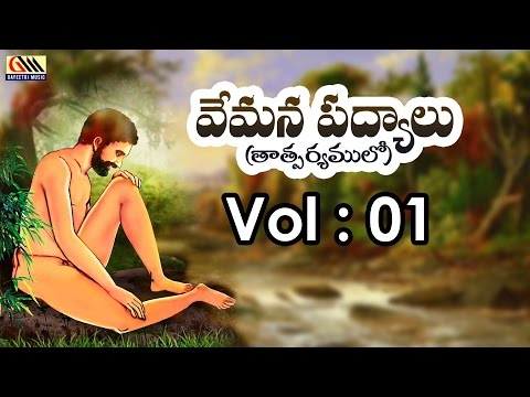 Vemana Padyaalu Vol 01 || Telugu Padyalu