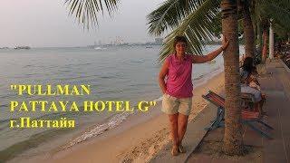 "Отель ""PULLMAN PATTAYA HOTEL G"", в Паттайе"