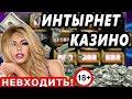 ИНТЕРНЕТ КАЗИНО и Слоты Онлайн . 😄 Как выиграть в слоты , проверим удачу! Стрим казино # 289