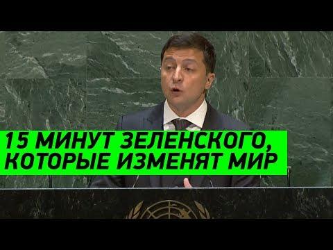 Такого НИКТО НЕ ОЖИДАЛ! Зеленский не стал кланяться и РАЗНЕС ООН в щепки