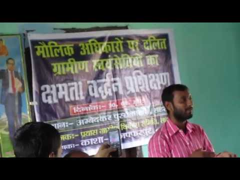 Training on Fundamental Rights By Bambam Lal