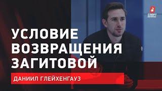 ГЛЕЙХЕНГАУЗ Условие возвращения Загитовой оценка Губерниеву Медведева едет на чемпионат России