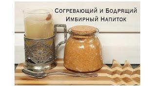 Бодрящий и Согревающий Имбирный Напиток  | Tonya Ogino