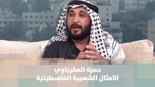 حمزة العقرباوي - الأمثال الشعبية الفلسطينية