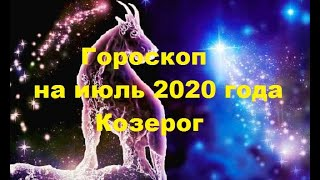Гороскоп на июль 2020 года для Козерог