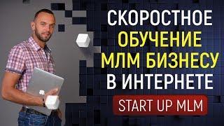 Start Up MLM.  Скоростное обучение МЛМ бизнесу в Интернете.  Система запуска в сетевом маркетинге