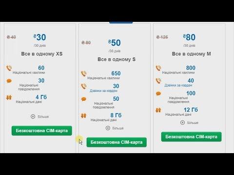 Новый мобильный оператор в Украине. Выгодно 2019 как получить сим карту, как настроить
