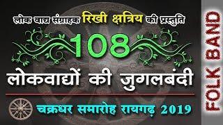 108 लोकवाद्यों की जुगलबंदी | चक्रधर समारोह रायगढ़ 2019 | रिखी छत्रिय कृत फोक बैंड