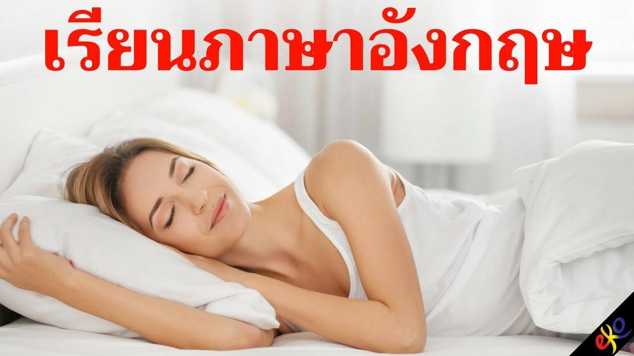 เรียนภาษาอังกฤษขณะนอนหลับ     คำและวลีภาษาอังกฤษที่สำคัญที่สุด     8 ชั่วโมง