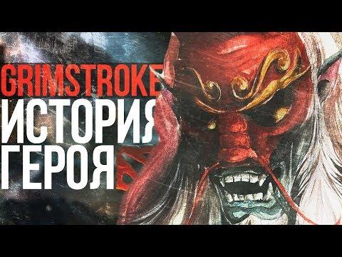 видео: dota 2 lore - ИСТОРИЯ ГЕРОЯ grimstroke!