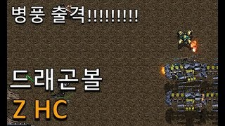 [드래곤볼 Z HC][오반] 병풍 오반 출격!!!!!! 클리어 스타크래프트유즈맵[StarCraft UseMa…