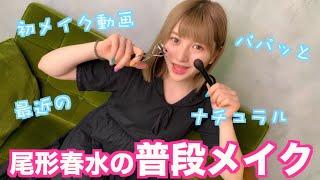 尾形春水の普段メイク!!! 尾形春水 検索動画 3