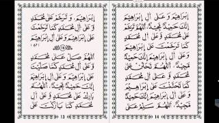 Read Along 40 Salat and Salam    Durood    Prophet Muhammad SAW Mp3