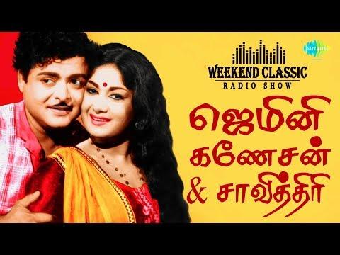 GEMINI GANESAN - SAVITHRI | Weekend Classics | Radio Show | ஜெமினி-சாவித்திரி | RJ Sindo | HD Songs