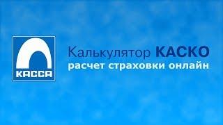 видео КАСКО на Volvo (Вольво) - расчет на калькуляторе