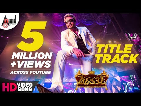Chakravarthy | Title Track | New Kannada HD Video Song 2017 | Darshan,Deepa Sannidhi | Arjun Janya