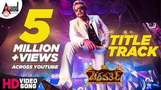 Chakravarthy Title Track Kannada HD Video Song 2017 | Darshan, Deepa Sannidhi, Arjun Janya