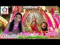 Karab Gharahi Pujaniya || Naina Singh || Devi Git 2017 || Adarsh Music Mp3