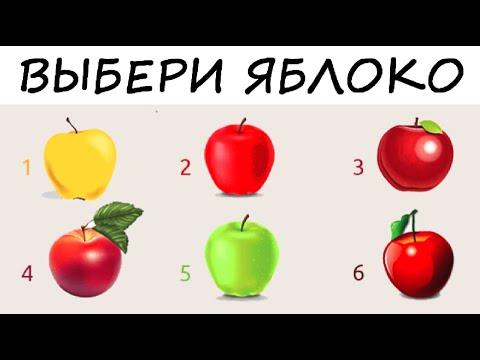 Тест расскажет ВСЁ о ТЕБЕ, просто выбери яблоко!