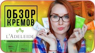 L'Adeleide - бюджетный уход. Натуральная косметика из России. Обзор и отзыв на крема | Дарья Дзюба