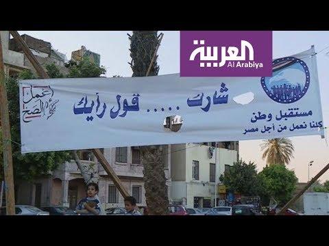 مصر قبل الاستفتاء.. -إعمل الصح-  - نشر قبل 4 ساعة