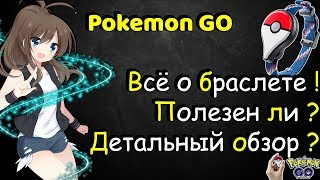 обзор на Покемон Го Плюс (Pokemon Go Plus)