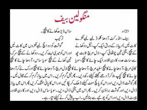 Meat recipes easy in urdu