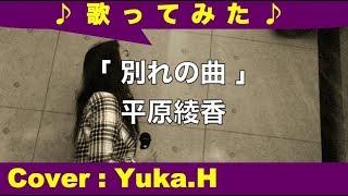 「別れの曲 平原綾香」cover:Yuka.H(ライン録音)