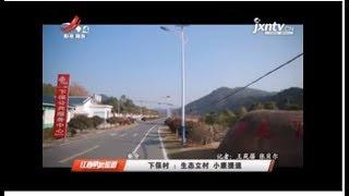 《江西旅游报道》20191218 下保村:生态立村 小康提速