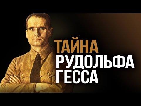Тайна Рудольфа Гесса