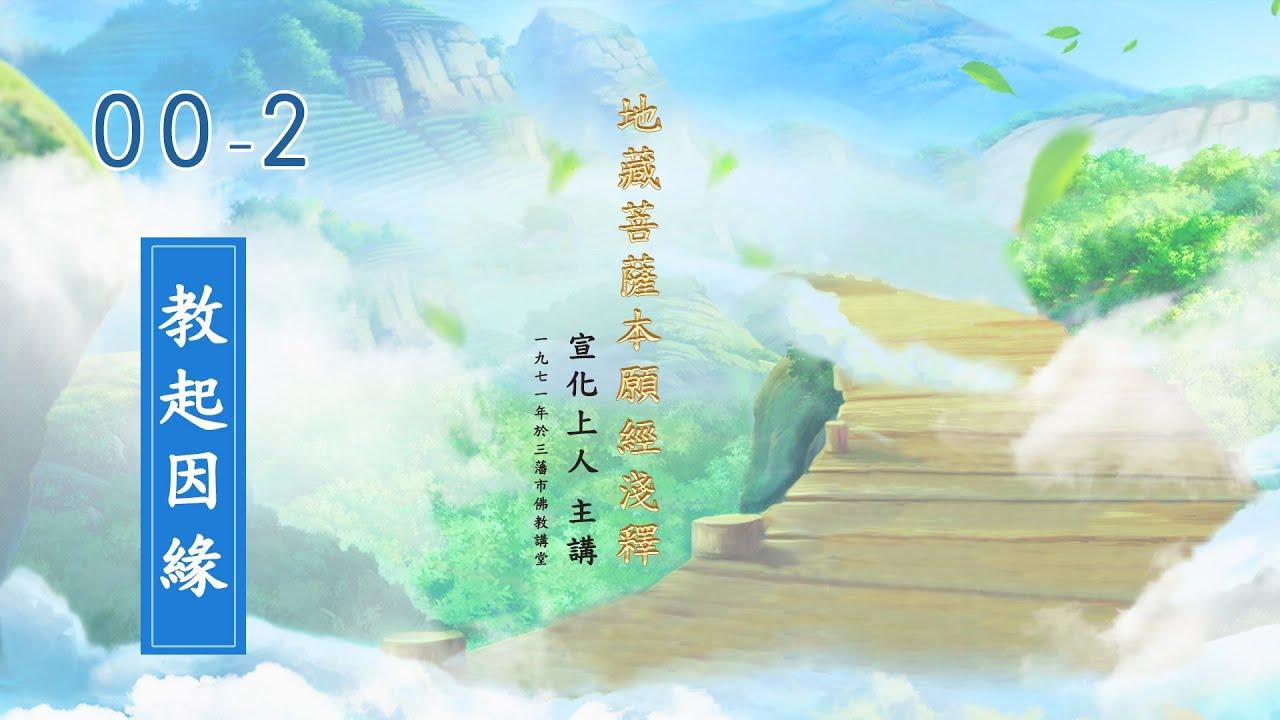 00-2【教起因緣】地藏菩薩本願經淺釋 宣化上人