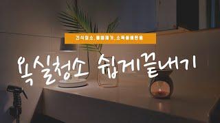 화장실 물때,곰팡이 없는 화장실,건식청소 및 관리방법/…