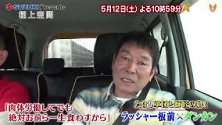 5/12(土)夜10:59】 ダンカン×ラッシャー板前.
