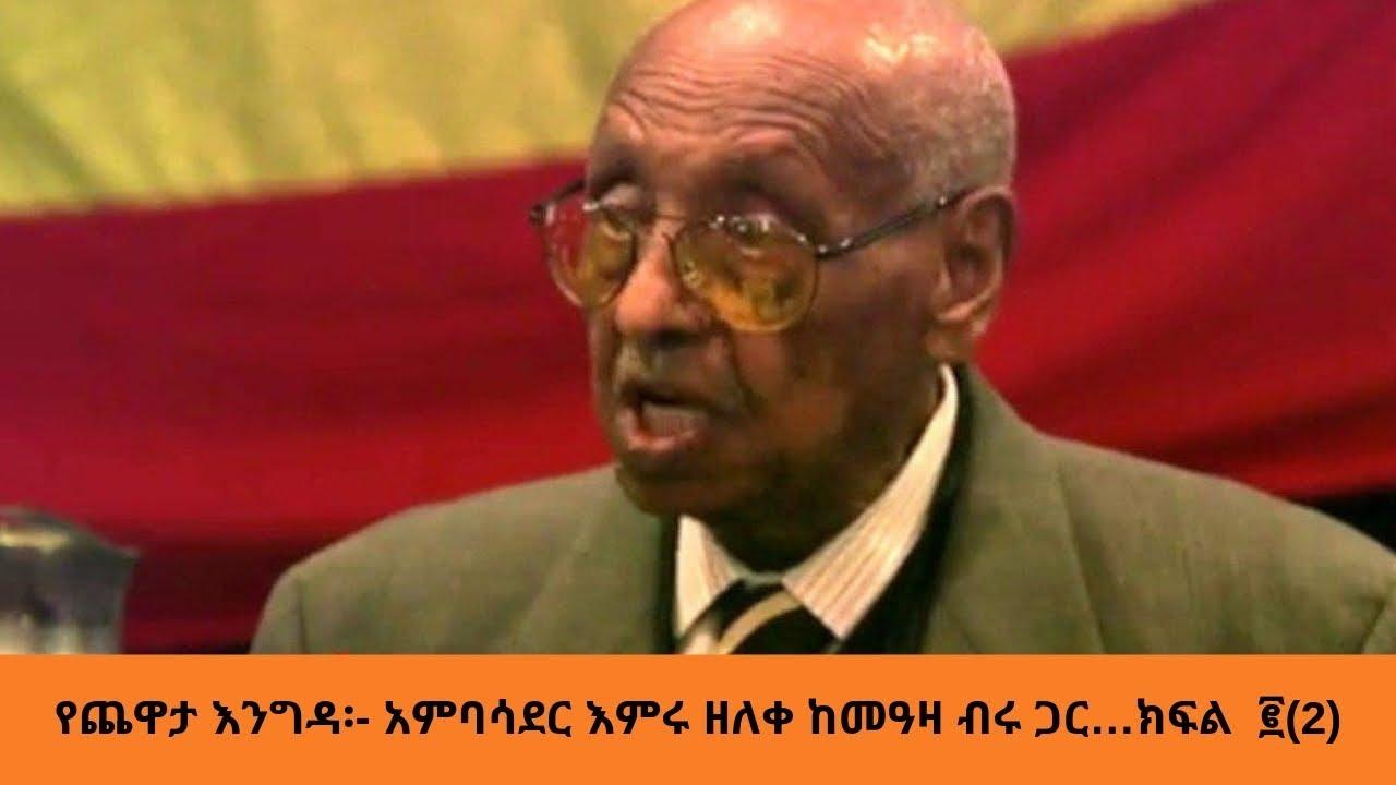 Sheger FM Yechewata Engida Ambassador Imru Zeleke With Meaza Birru አምባሳደር እምሩ ዘለቀ ከመዓዛ ብሩ ጋር ክፍል፪(2)