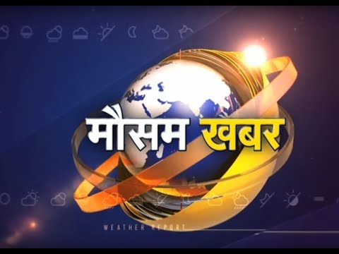 Mausam Khabar - April 8, 2019 - Noon