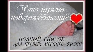 Что нужно НОВОРОЖДЕННОМУ. ПОЛНЫЙ СПИСОК для первых месяцев жизни.
