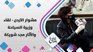 مشوار الأردن - لقاء وزيرة السياحة والآثار مجد شويكة - حلوة يا دنيا
