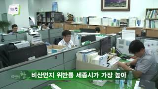 [환경TV] 그린데스크 미인의 창 3회, 비산먼지 위반…