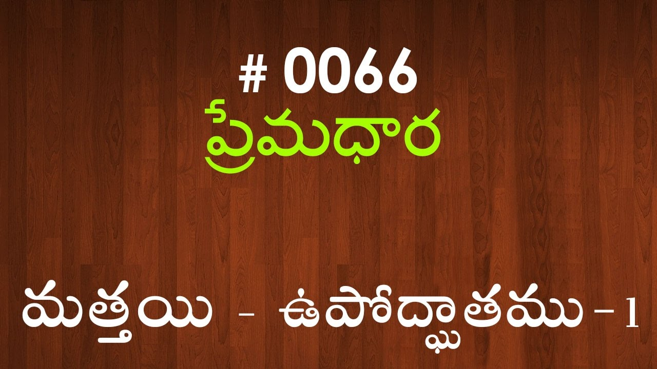 Matthew మత్తయి సువార్త - ఉపోద్ఘాతము-1 (#0066) Telugu Bible Study Premadhara
