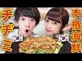 【ASMR☆音フェチあり】本場韓国の海鮮チヂミの作り方!! ~外側パリッと中身フワッと…