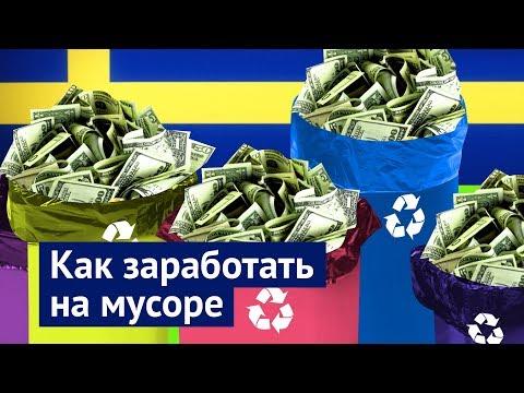 Что нам делать с мусором: пример Швеции