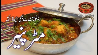 Matar Paneer, Restaurant Style Matar Paneer, ریسٹورنٹ سے مزیدار مٹر پنیر (Punjabi Kitchen)